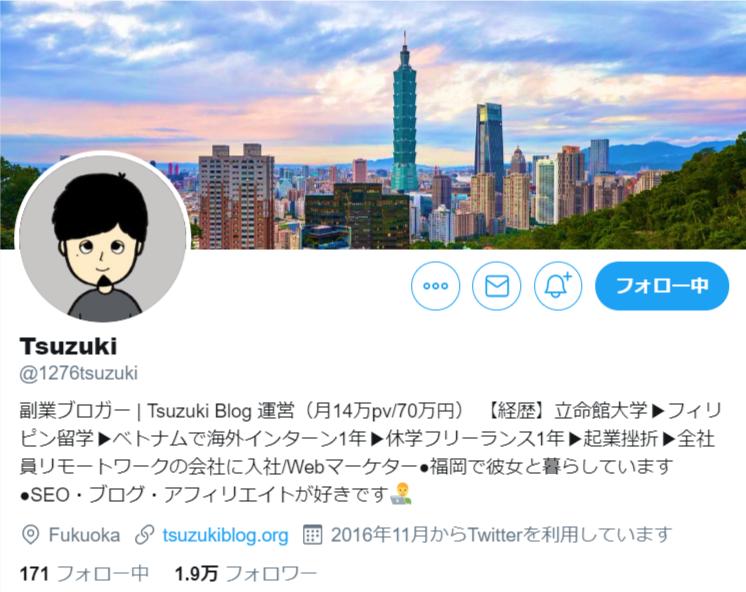Tsuzukiさん