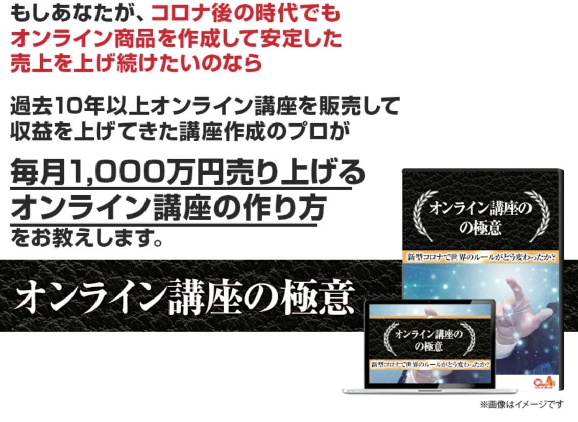 横山直宏氏の「オンライン講座の作り方の極意」